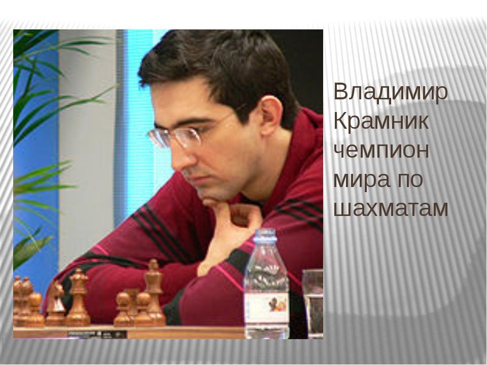 Владимир Крамник чемпион мира по шахматам