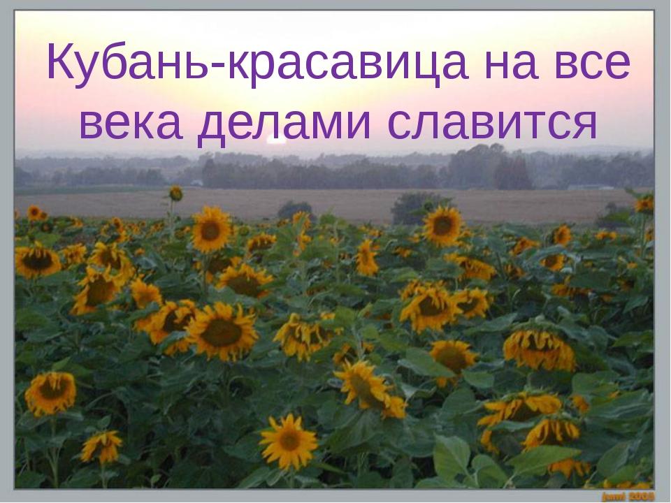 Кубань-красавица на все века делами славится