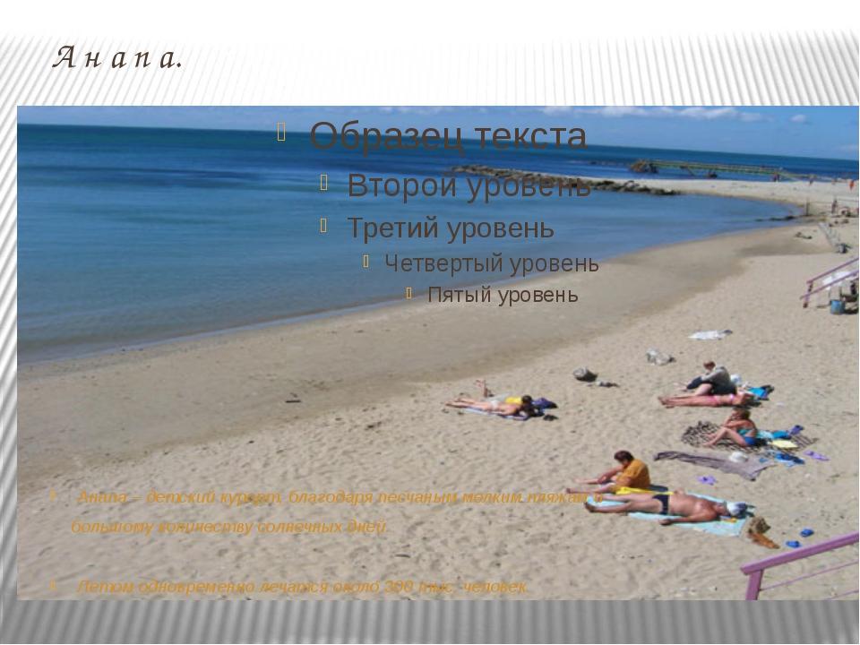 А н а п а. Анапа – детский курорт, благодаря песчаным мелким пляжам и большом...