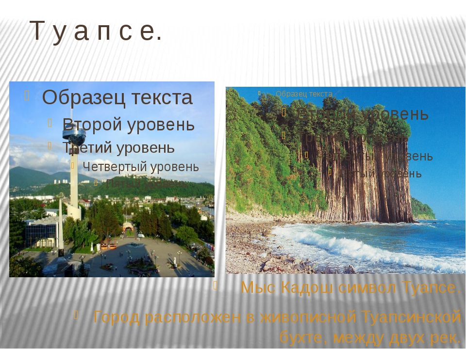 Т у а п с е. Мыс Кадош символ Туапсе. Город расположен в живописной Туапсинск...
