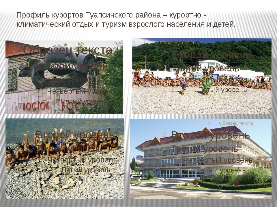 Профиль курортов Туапсинского района – курортно - климатический отдых и туриз...