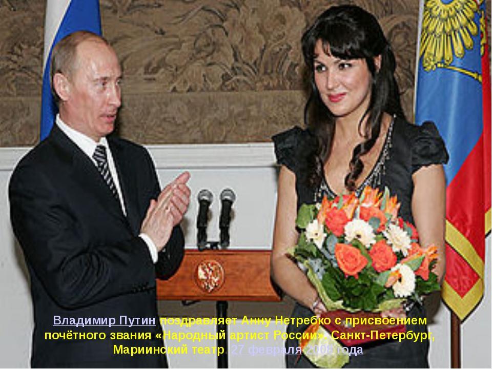 Анна Юрьевна Нетребко Родилась в 1971 году в Краснодаре в семье, происходящей...