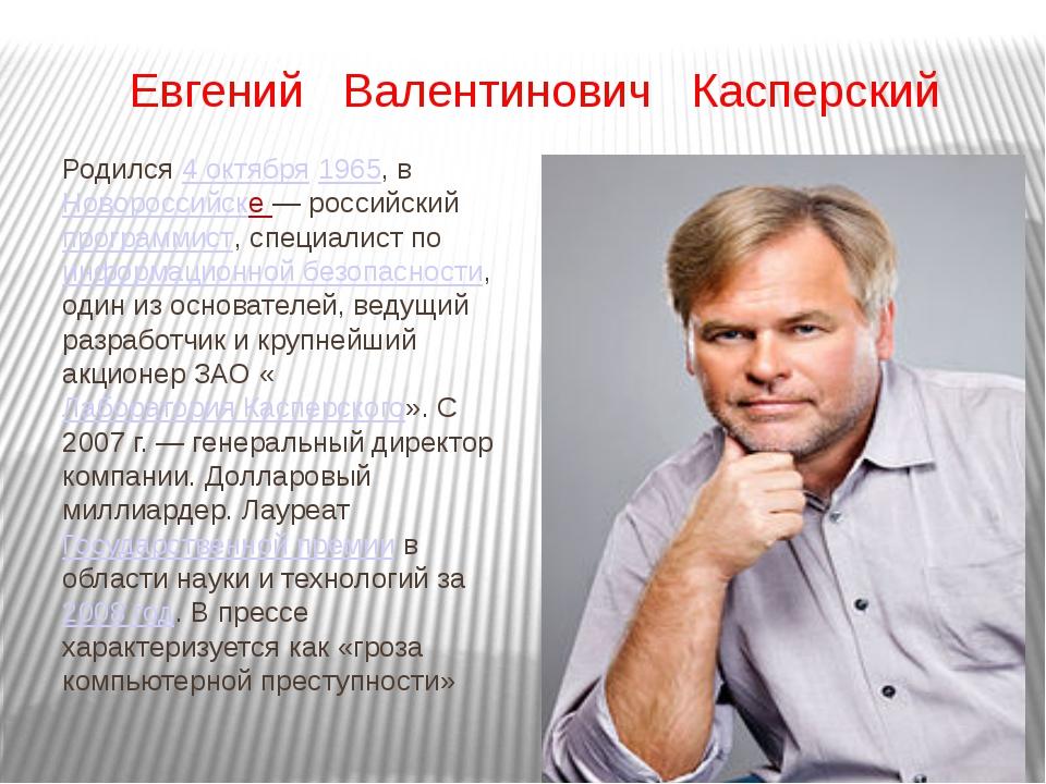Евгений Валентинович Касперский Родился 4 октября 1965, в Новороссийске — рос...