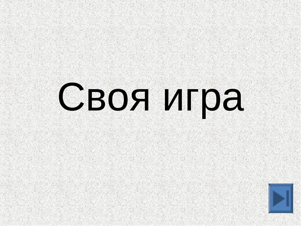 Своя игра