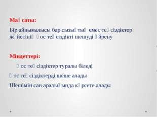 Мақсаты: Бір айнымалысы бар сызықтық емес теңсіздіктер жүйесінің қос теңсізді