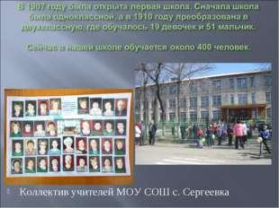 Коллектив учителей МОУ СОШ с. Сергеевка