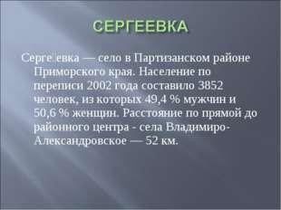 Серге́евка— село в Партизанском районе Приморского края. Население по перепи