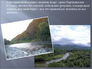 Благоприятный климат, наличие воды – река Партизанская (Сучан), множество клю