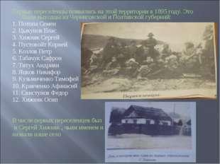 Первые переселенцы появились на этой территории в 1895 году. Это были выходцы