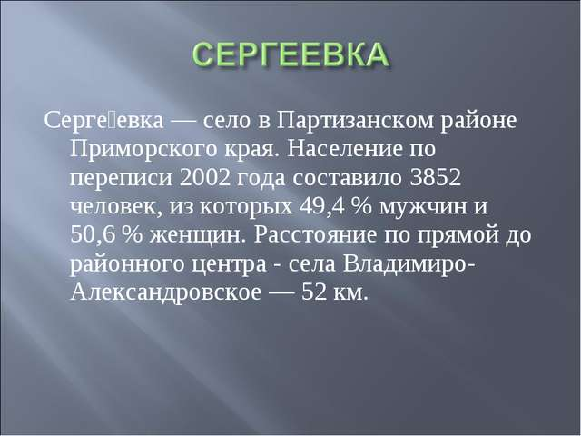 Серге́евка— село в Партизанском районе Приморского края. Население по перепи...