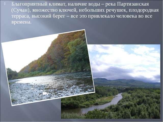 Благоприятный климат, наличие воды – река Партизанская (Сучан), множество клю...