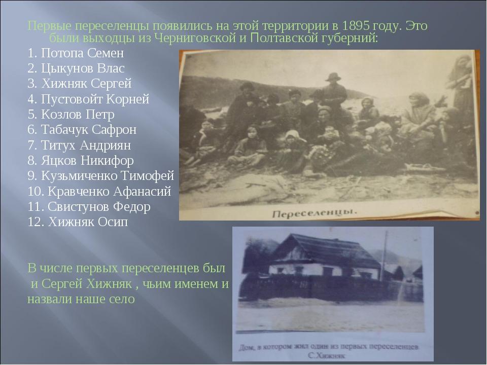 Первые переселенцы появились на этой территории в 1895 году. Это были выходцы...