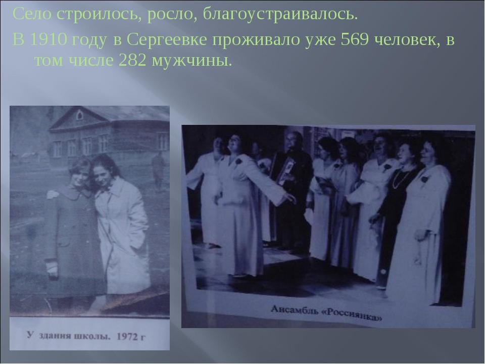 Село строилось, росло, благоустраивалось. В 1910 году в Сергеевке проживало у...