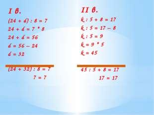 I в. (24 + d) : 8 = 7 24 + d = 7 * 8 24 + d = 56 d = 56 – 24 d = 32 (24 + 32)