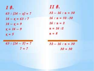 I в. 63 : (14 – x) = 7 14 – x = 63 : 7 14 – x = 9 x = 14 – 9 x = 5 63 : (14 –