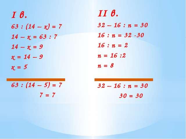 I в. 63 : (14 – x) = 7 14 – x = 63 : 7 14 – x = 9 x = 14 – 9 x = 5 63 : (14 –...