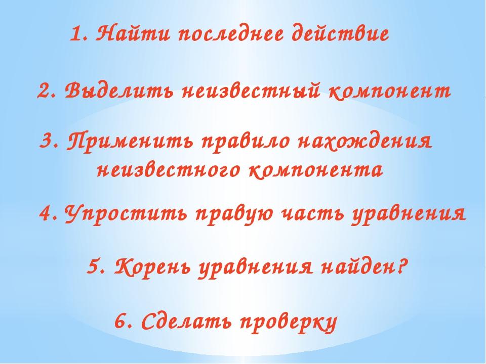 1. Найти последнее действие 2. Выделить неизвестный компонент 3. Применить пр...