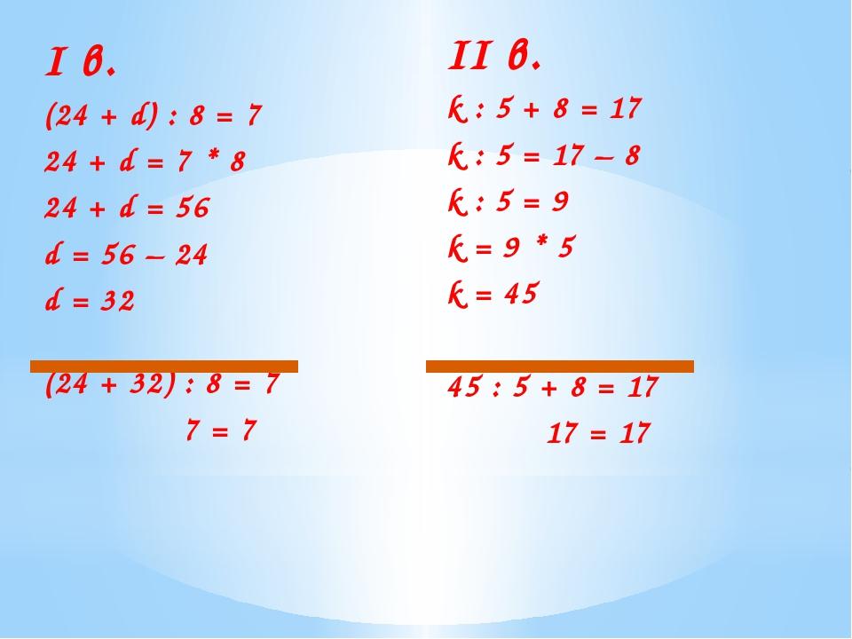 I в. (24 + d) : 8 = 7 24 + d = 7 * 8 24 + d = 56 d = 56 – 24 d = 32 (24 + 32)...