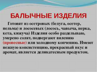 БАЛЫЧНЫЕ ИЗДЕЛИЯ Готовят из осетровых (белуга, осетер, нельма) и лососевых (