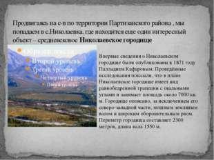Продвигаясь на с-в по территории Партизанского района , мы попадаем в с.Никол