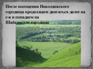 После посещения Николаевского городища продолжаем двигаться далее на с-в и по