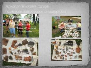 Археологический лагерь (камеральная обработка материала)