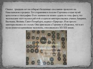 Свыше тридцати лет он собирает бесценные «послания» прошлого на Николаевском