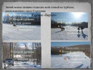 Зимой можно активно отдыхать всей семьей на турбазах, расположенных около Сер