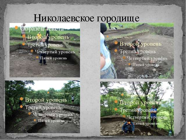 Николаевское городище