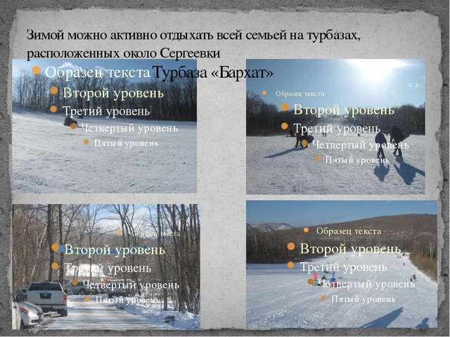 Зимой можно активно отдыхать всей семьей на турбазах, расположенных около Сер...