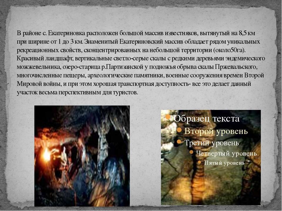 В районе с. Екатериновка расположен большой массив известняков, вытянутый на...