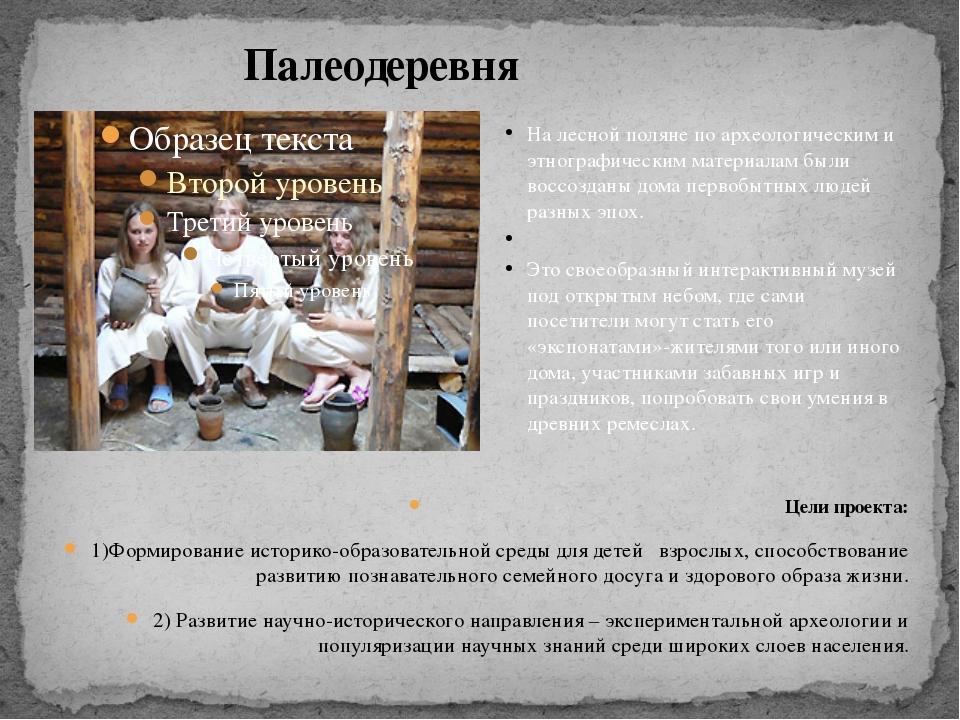 Палеодеревня На лесной поляне по археологическим и этнографическим материала...