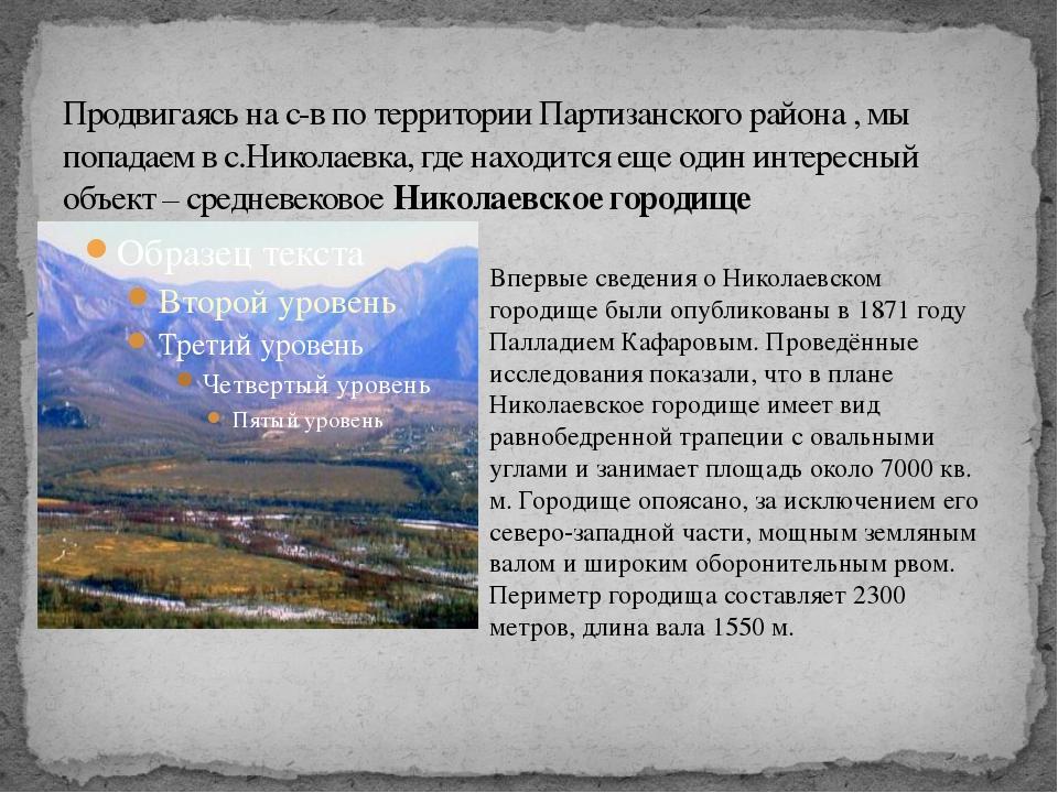 Продвигаясь на с-в по территории Партизанского района , мы попадаем в с.Никол...