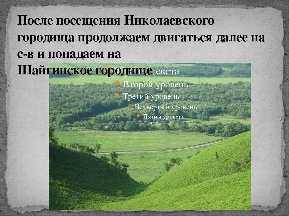 После посещения Николаевского городища продолжаем двигаться далее на с-в и по...