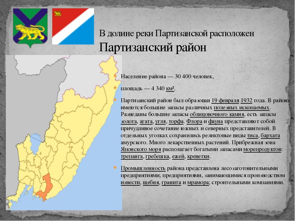 Население района — 30 400 человек, площадь — 4 340 км². Партизанский район бы...