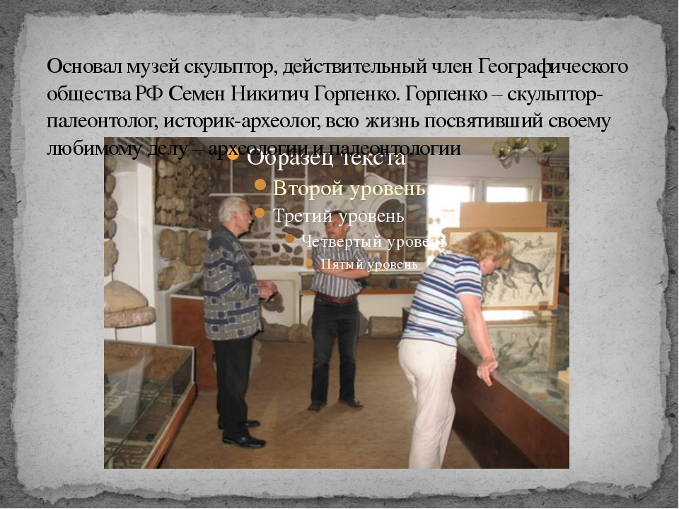 Основал музей скульптор, действительный член Географического общества РФ Семе...