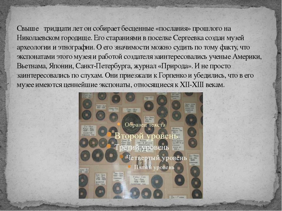 Свыше тридцати лет он собирает бесценные «послания» прошлого на Николаевском...