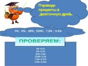 3%; 9%; 89%; 329%; 7,9% ; 0.6% : 3%=0.03 9%=0,09 89%=0,89 329%=3,29 7.9%=0,07