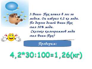 3.Вини- Пух пошел в лес за медом. Он набрал 4,2 кг меда. По дороге домой Вини