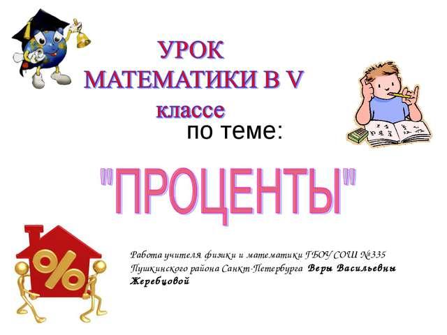 по теме: Работа учителя физики и математики ГБОУ СОШ № 335 Пушкинского район...