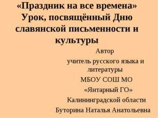 «Праздник на все времена» Урок, посвящённый Дню славянской письменности и ку
