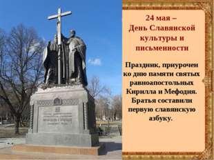 Памятник святым равноапостольным Кириллу и Мефодию. Славянская площадь, Москв