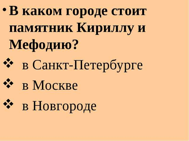 В каком городе стоит памятник Кириллу и Мефодию? в Санкт-Петербурге в Москве...