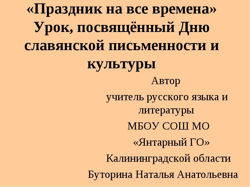 «Праздник на все времена» Урок, посвящённый Дню славянской письменности и ку...
