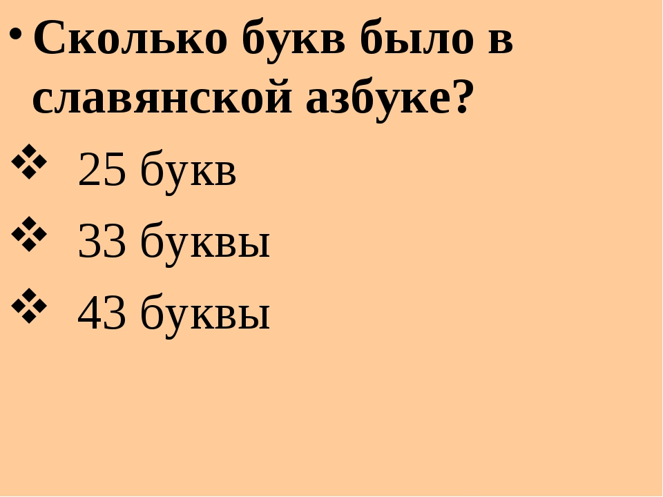 Сколько букв было в славянской азбуке? 25 букв 33 буквы 43 буквы