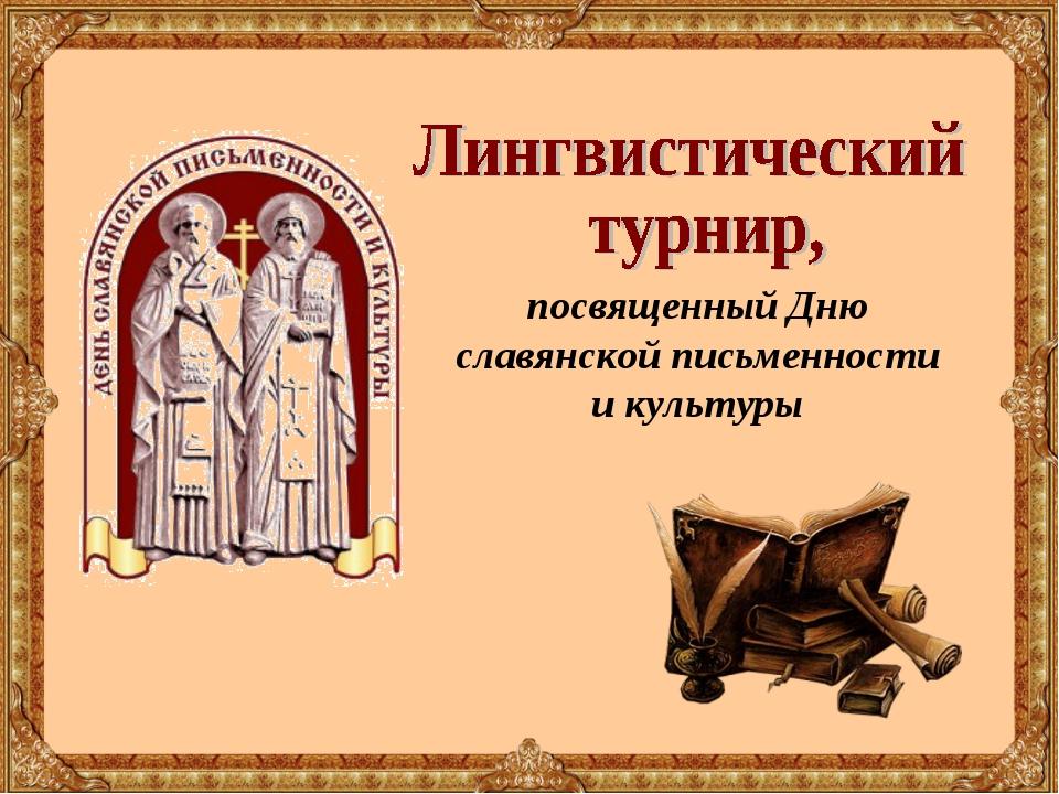 посвященный Дню славянской письменности и культуры