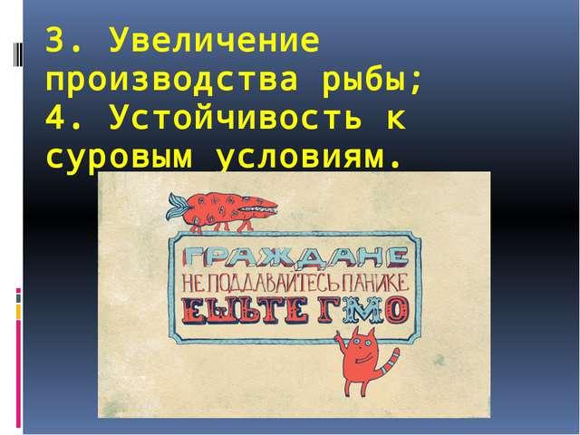 3. Увеличение производства рыбы; 4. Устойчивость к суровым условиям.