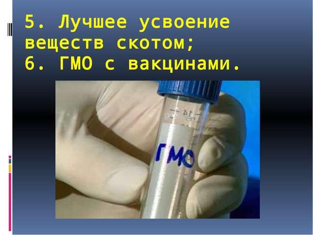 5. Лучшее усвоение веществ скотом; 6. ГМО с вакцинами.