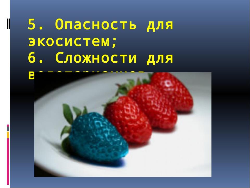 5. Опасность для экосистем; 6. Сложности для вегетарианцев.