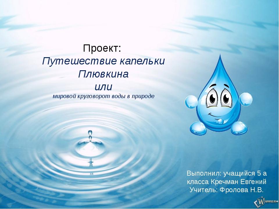Проект: Путешествие капельки Плювкина или мировой круговорот воды в природе В...